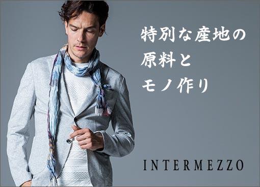 【インターメッツォ】特別な産地の原料とモノ作り