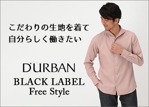 【D'URBAN BLACK LABEL】Free Style