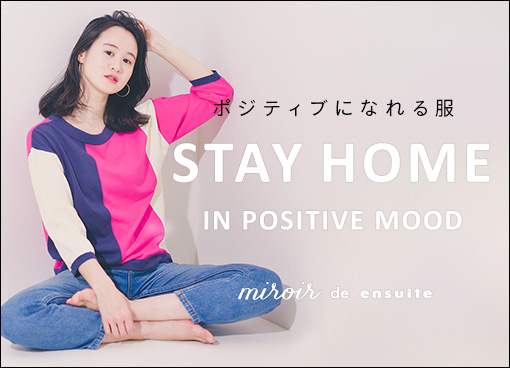 【ミロワール ドゥ エンスウィート】ポジティブになれる服 STAY HOME IN POSITIVE MOOD
