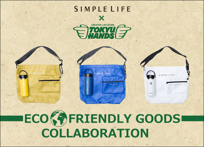 【シンプルライフ(メンズ)】SIMPLE LIFE × SUSTAINABLE CLOSET×TOKYU HANDS