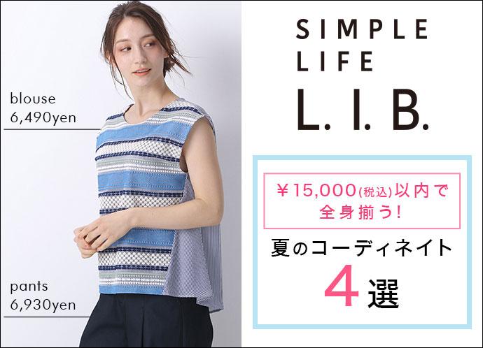 【シンプルライフL.I.B.】¥15,000(税込)以内で全身揃う!夏のコーディネイト5選