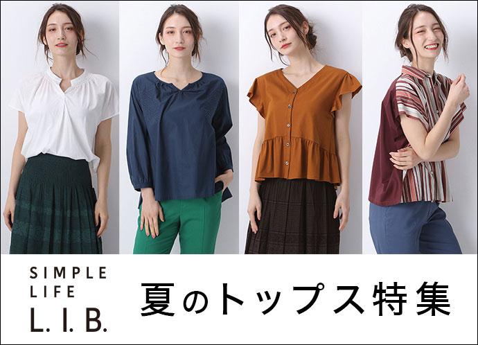 【シンプルライフL.I.B.】夏のトップス特集