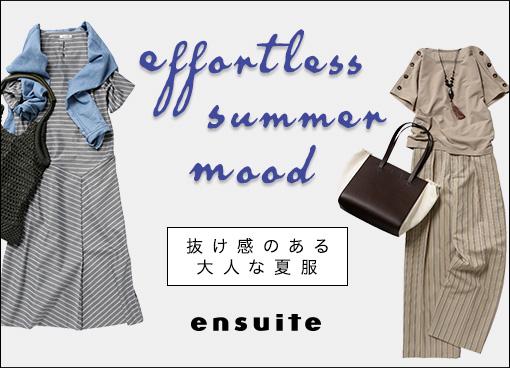 【エンスウィート】effortless summer mood 抜け感のある大人な夏服