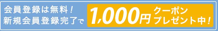 新規会員登録で1000円クーポンプレゼント