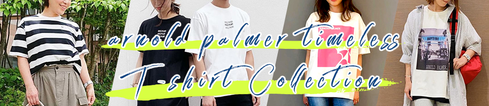 アーノルドパーマータイムレス Tシャツコレクション