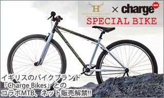 charge×グリフィン・ハートランド SPECIAL BIKE