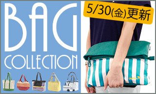 【5/30(金)更新】BAG COLLECTION 2014SUMMER