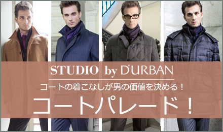 STUDIO by D'URBAN コートパレード!