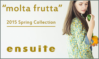 "【ensuite】2015Spring Collection ""molta frutta"""