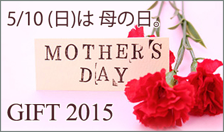 MOTHER'S DAY GIFT 2015