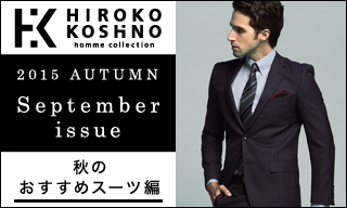 【HIROKO KOSHINO homme collection】September issue/2015 AUTUMN & WINTER