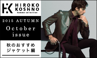 【HIROKO KOSHINO homme collection】October issue/2015 AUTUMN & WINTER