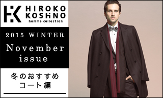 【HIROKO KOSHINO homme collection】2015 WINTER /November issue