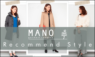 【MANO(レディス)】 Recommend Style
