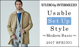 【STUDIO by INTERMEZZO】Usable Set Up Style 〜Modern Basic〜2017 SPRING