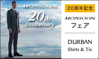 【D'URBAN 】MONSOON 20th Anniversaryフェア