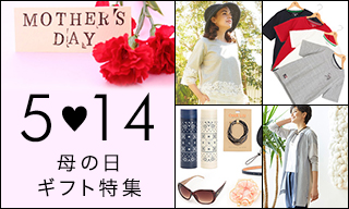 【母の日】MOTHER'S DAY GIFT 2017