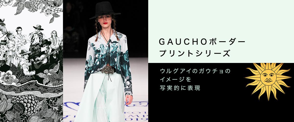 GAUCHOボーダープリントシリーズ