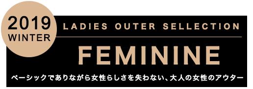 フェミニン