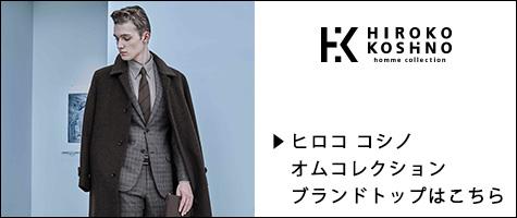 ヒロコ コシノ オムコレクション ブランドトップはこちら