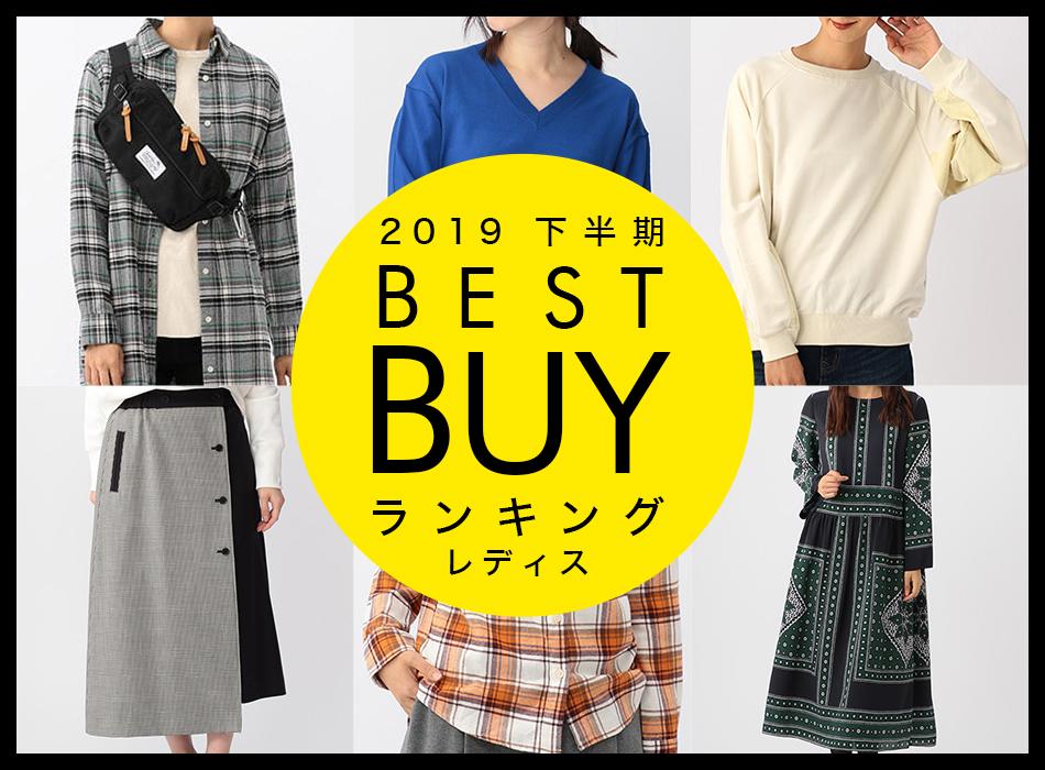 【レディス】2019下半期売上ランキング