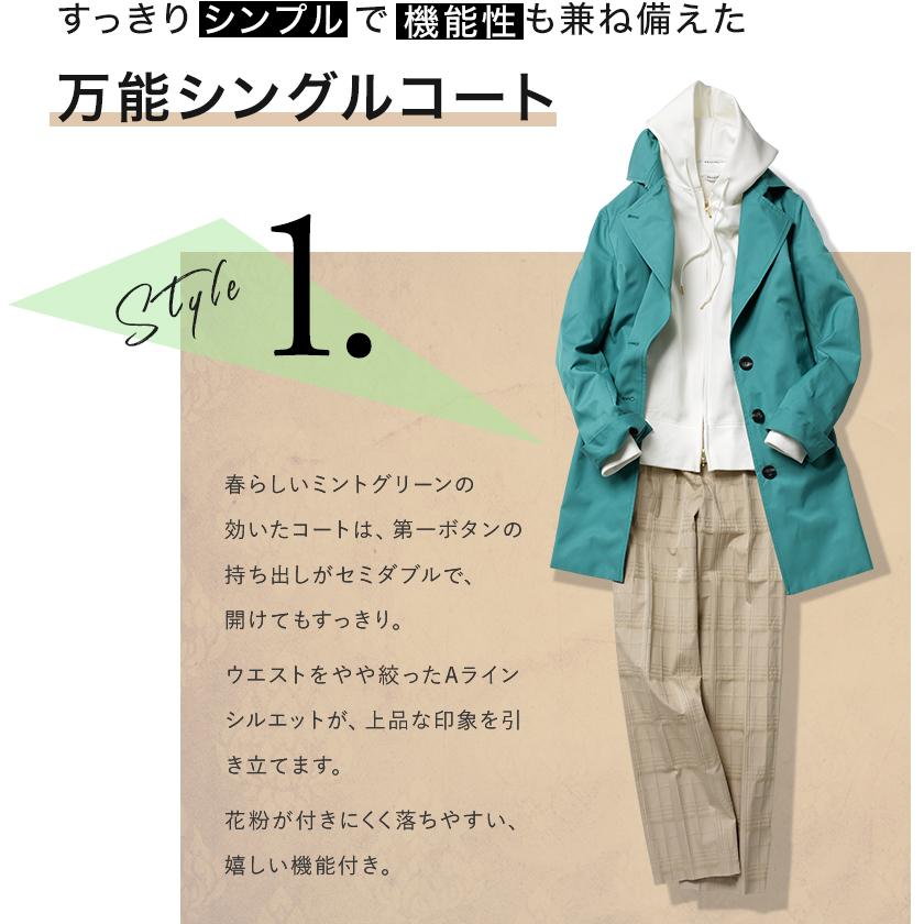 【エンスウィート】春のイチ押しアウターコーデ