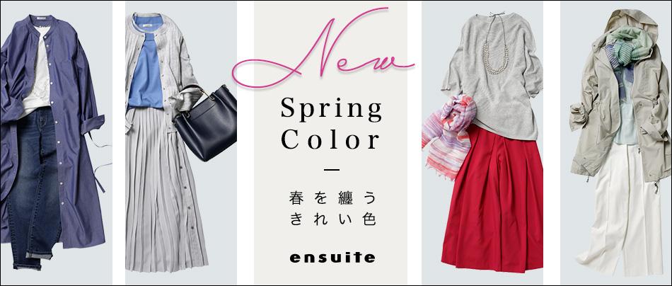 【エンスウィート】春を纏う、きれい色アイテムでつくる最旬コーデ