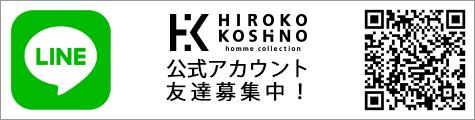 ヒロココシノ オムコレクション LINE 友達追加はこちら